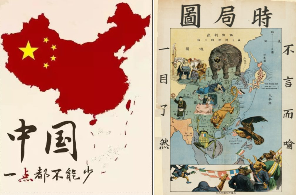 "Left, ""China: It Cannot Be Reduced by Even a Little."" Today a common image on social and state media. Right, ""A Map of the Current Situation"" c. 1900. ""It is obvious at a glance"" that a host of imperial powers threatened Chinese sovereignty."