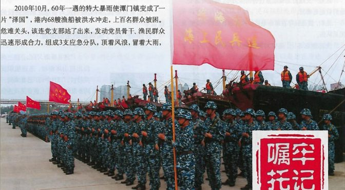Hainan's Maritime Militia: Development Challenges and Opportunities, Pt. 2